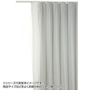 防炎遮光1級カーテン アイボリー 約幅135×丈135cm 2枚組
