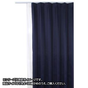 防炎遮光1級カーテン ネイビー 約幅135×丈135cm 2枚組