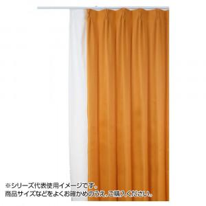 防炎遮光1級カーテン オレンジ 約幅135×丈135cm 2枚組