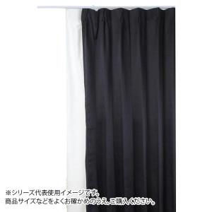 防炎遮光1級カーテン ブラック 約幅135×丈150cm 2枚組