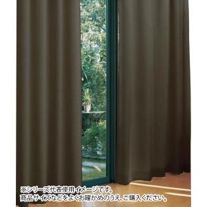 防炎遮光1級カーテン ダークブラウン 約幅135×丈150cm 2枚組