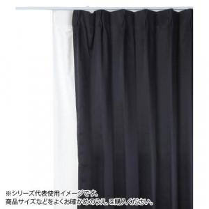 防炎遮光1級カーテン ブラック 約幅135×丈178cm 2枚組