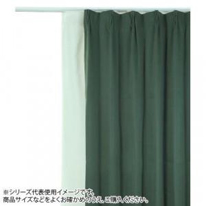 防炎遮光1級カーテン ダークグリーン 約幅135×丈185cm 2枚組