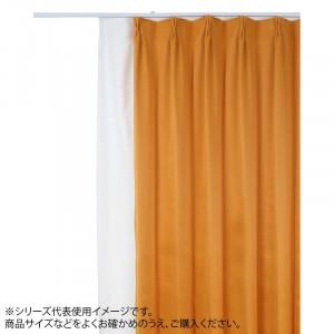 防炎遮光1級カーテン オレンジ 約幅135×丈185cm 2枚組