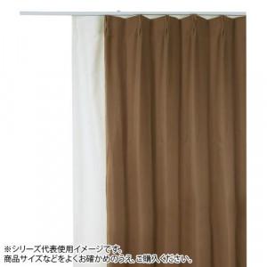 防炎遮光1級カーテン ブラウン 約幅135×丈200cm 2枚組