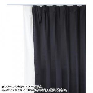 防炎遮光1級カーテン ブラック 約幅135×丈230cm 2枚組