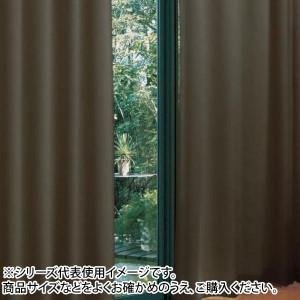 防炎遮光1級カーテン ダークブラウン 約幅150×丈135cm 2枚組