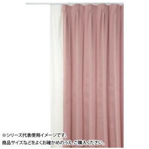 防炎遮光1級カーテン ピンク 約幅150×丈150cm 2枚組