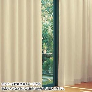 防炎遮光1級カーテン ベージュ 約幅150×丈150cm 2枚組