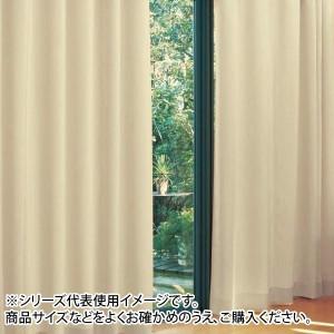 防炎遮光1級カーテン ベージュ 約幅150×丈178cm 2枚組