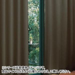防炎遮光1級カーテン ダークブラウン 約幅150×丈178cm 2枚組
