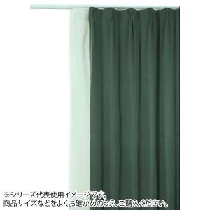 防炎遮光1級カーテン ダークグリーン 約幅150×丈185cm 2枚組