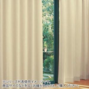 防炎遮光1級カーテン ベージュ 約幅150×丈230cm 2枚組