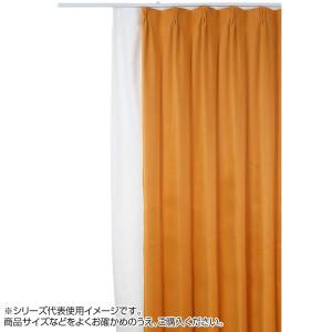 防炎遮光1級カーテン オレンジ 約幅200×丈135cm 1枚