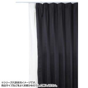防炎遮光1級カーテン ブラック 1枚 約幅200×丈150cm 入荷予定 数量限定