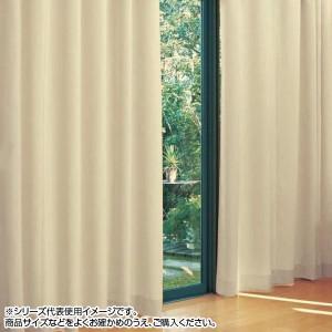 人気ショップが最安値挑戦 防炎遮光1級カーテン ベージュ 供え 約幅200×丈150cm 1枚