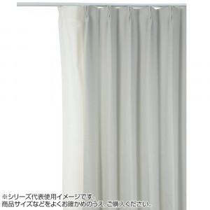 防炎遮光1級カーテン アイボリー 約幅200×丈178cm 1枚
