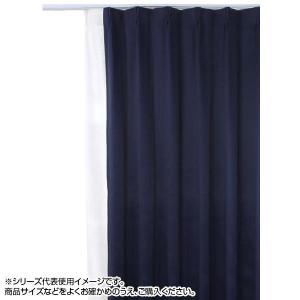防炎遮光1級カーテン ネイビー 約幅200×丈185cm 1枚