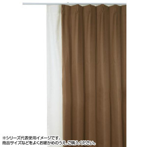 防炎遮光1級カーテン ブラウン 約幅200×丈200cm 1枚
