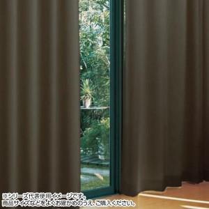 防炎遮光1級カーテン ダークブラウン 約幅200×丈200cm 1枚