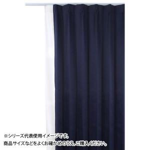 防炎遮光1級カーテン ネイビー 約幅200×丈230cm 1枚