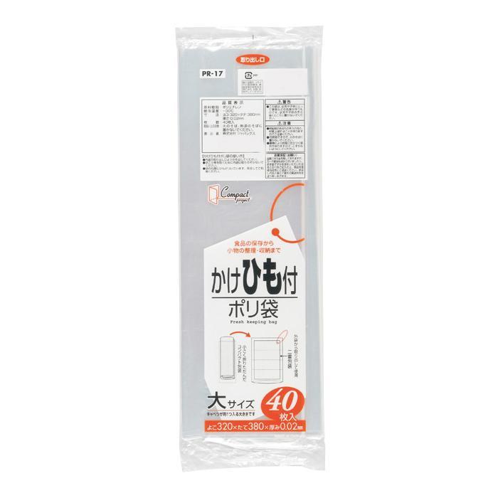 好評 使いやすいポリ袋 ジャパックス 保存用ポリ袋 大 40枚×40冊×2箱 ひも付き 透明 PR17 入荷予定