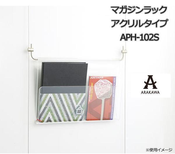 ARAKAWA マガジンラック(アクリルタイプ) 1段 レールタイプ APH-102S