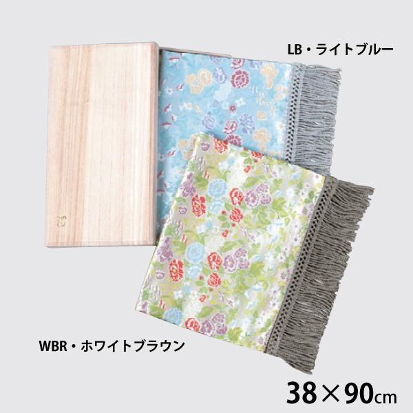 川島織物セルコン テーブルセンター 花束模様 織りセンター 桐箱入り 38×90cm HP1044