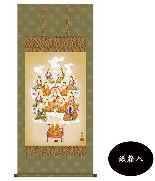 香山緑翠 仏画掛軸(尺4) 「真言十三佛」 紙箱入 OE1-J534