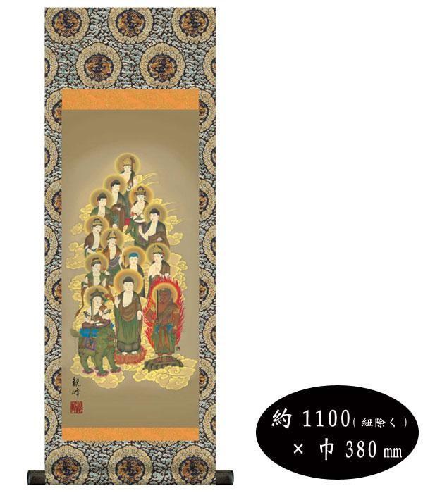 山村観峰 仏画掛軸(大) 「十三佛」 H6-043