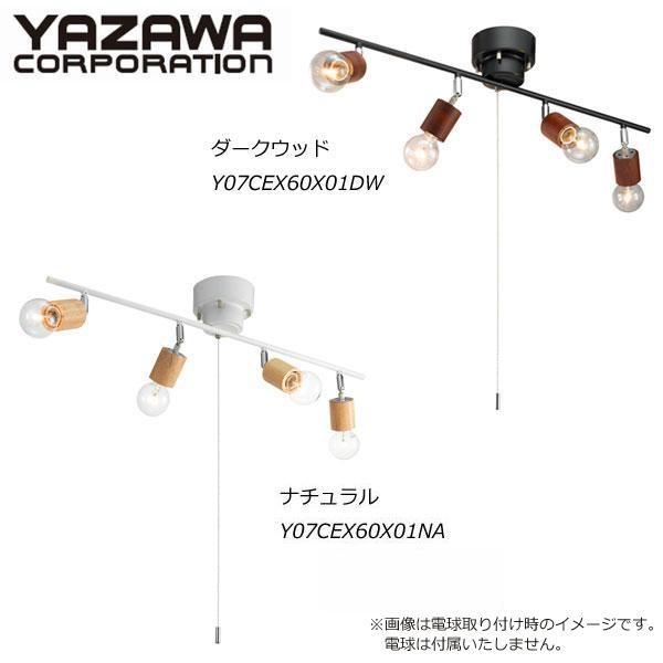 4連ライト スポットライト シーリングライト 間接照明 4灯ライト 電球なし