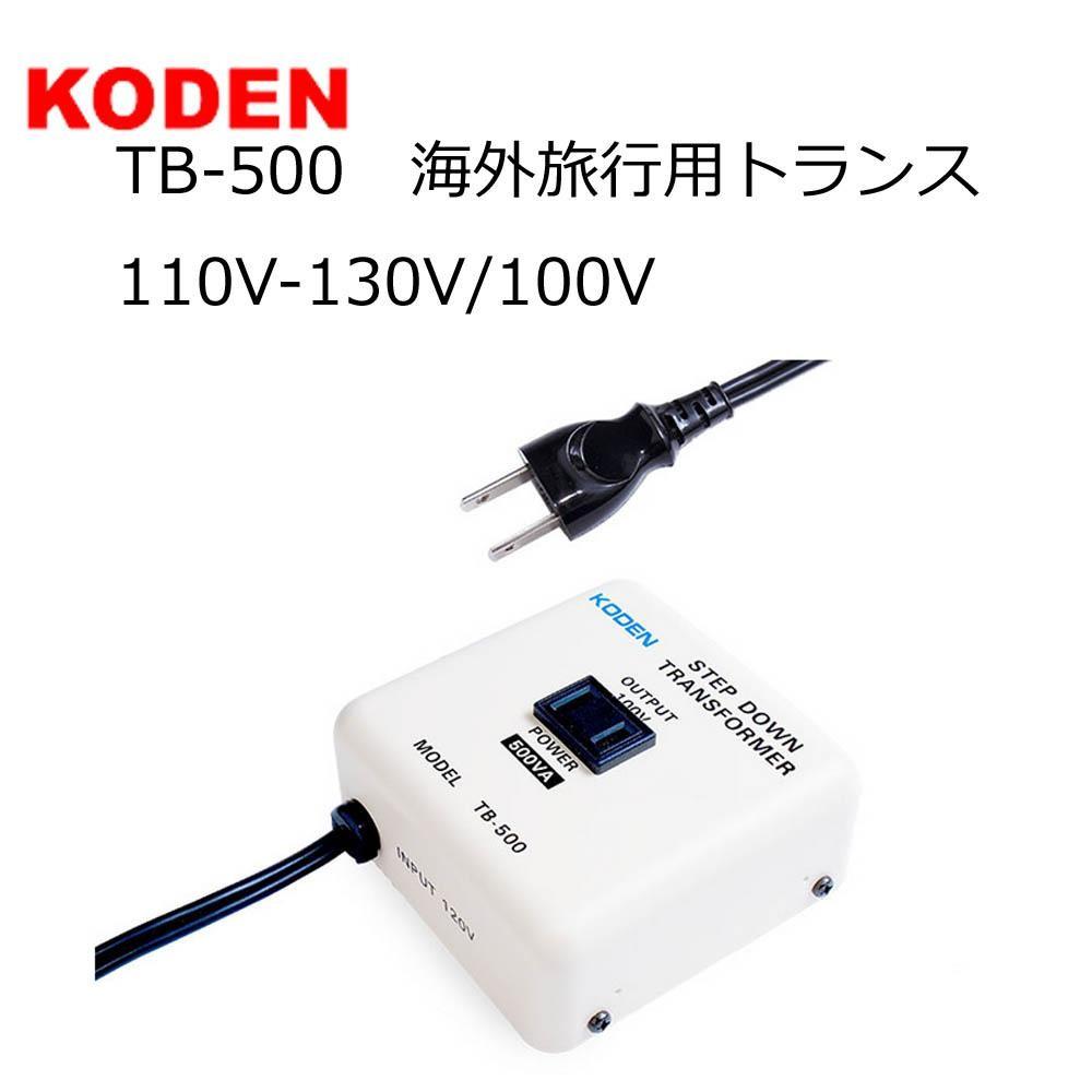 トランス 変圧器 海外旅行 海外用変圧器 日本製 110V-130V 100V