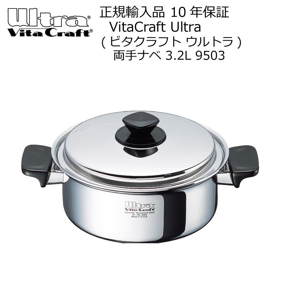 正規輸入品 10年保証 VitaCraft Ultra ビタクラフト ウルトラ 両手ナベ 3.2L 9503