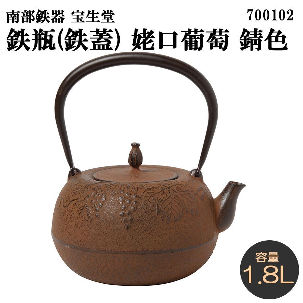 南部鉄器 宝生堂 鉄瓶 鉄蓋 姥口葡萄 錆色 1.8L 700102
