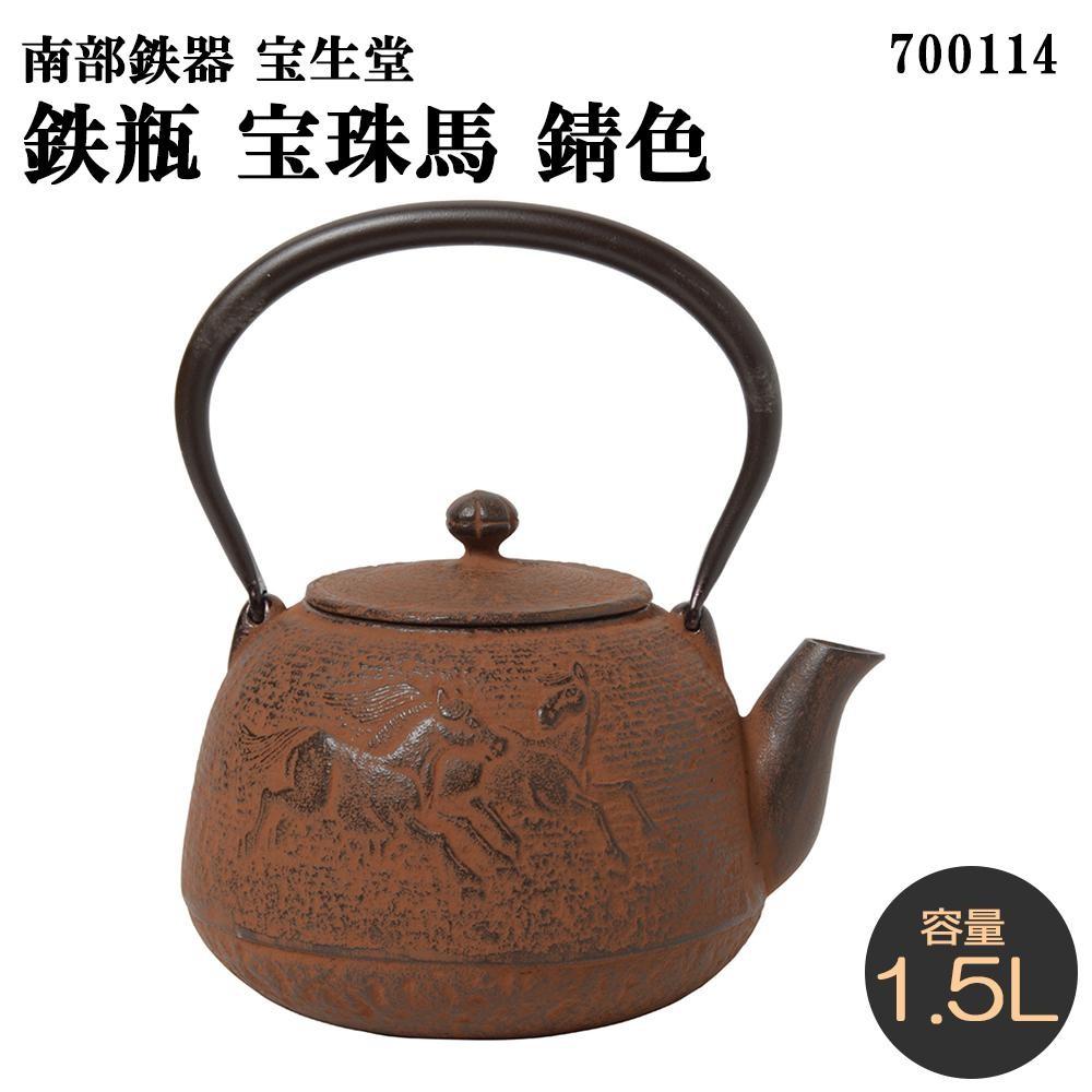 南部鉄器 宝生堂 鉄瓶 宝珠馬 錆色 1.5L 700114