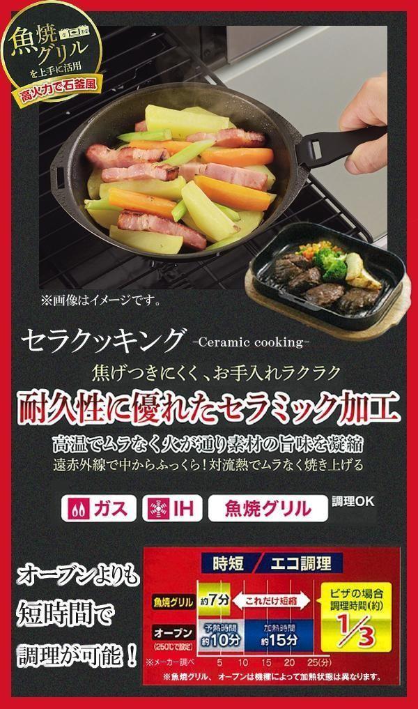 魚焼きグリル用パン 魚焼きグリル グリルパン 魚焼きグリル用調理器 30cm