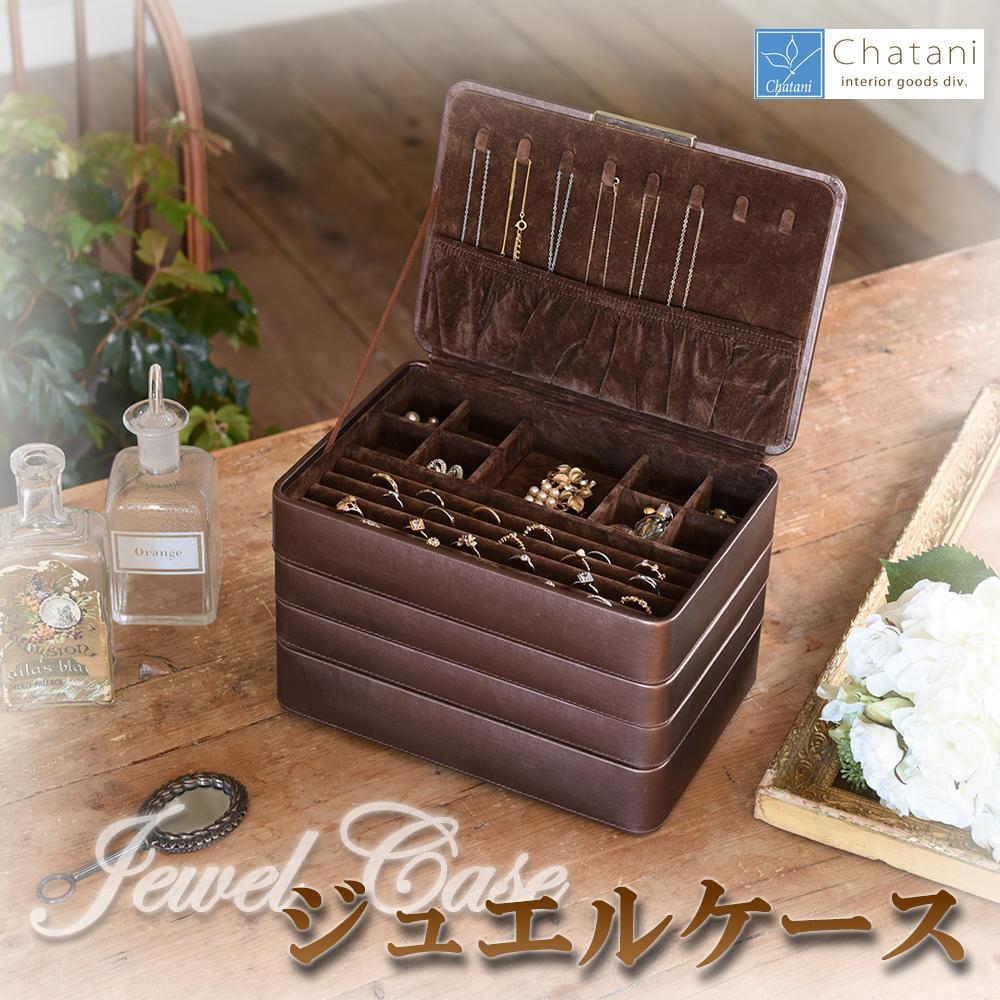 収納力のあるジュエリーケース 割り引き 宝石箱 ジュエリーボックス 新商品!新型 アクセサリーケース ネックレス 大容量