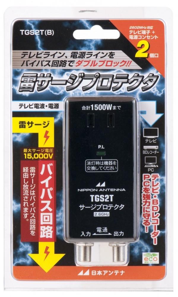 日本アンテナ 電源ライン・同軸ライン 雷サージプロテクタ TGS2T(B)