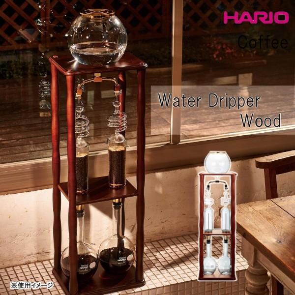 水出しコーヒー 器具 業務用 ウォータードリッパー ハリオ 水出し