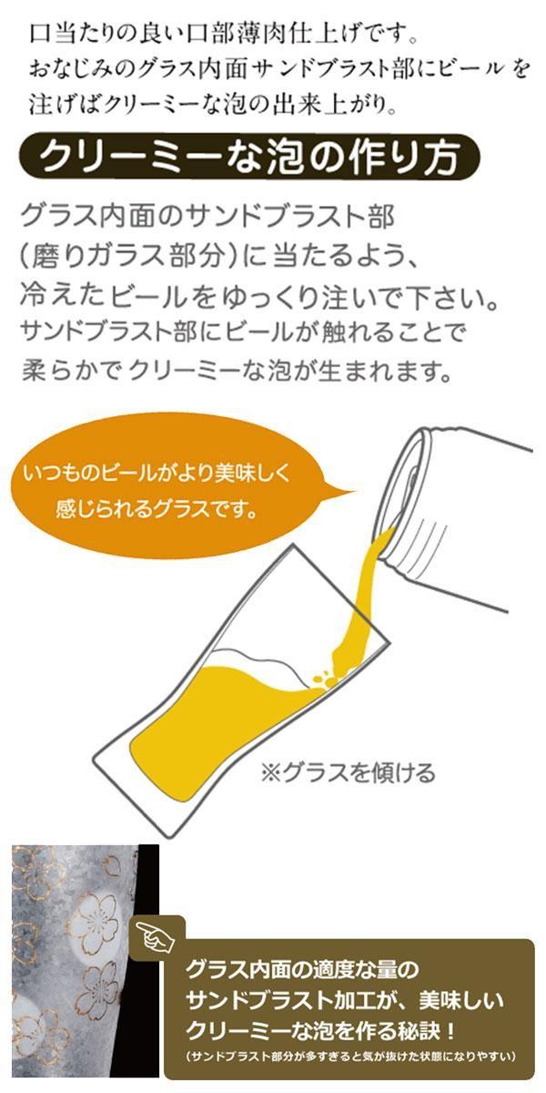 ザ・プレミアムニッポンテイスト プレミアム桜 泡づくりグラスL 415ml 6468