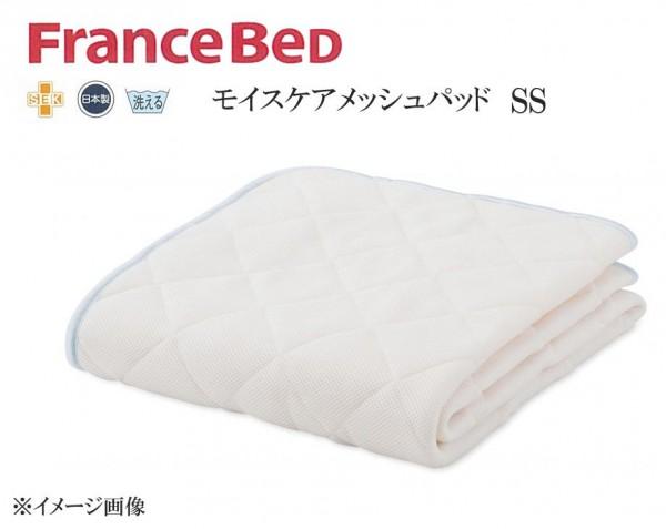 フランスベッド モイスケアメッシュパッド SS 35940000