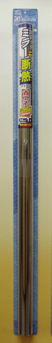 マジックミラー フィルム 断熱シート 断熱フィルム UVカットフィルム 30m