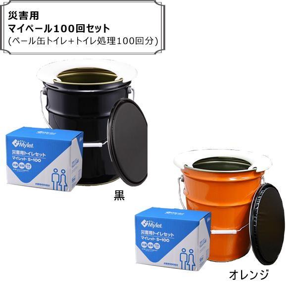 災害用 マイペール100回セット(ペール缶トイレ+トイレ処理100回分) 黒