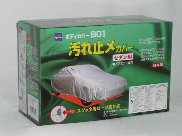 08-705 ケンレーン B01ボディカバー No.5 シルバー
