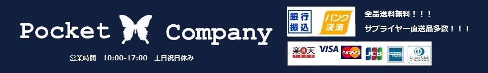 PocketCompany 楽天市場店:現実の店舗では扱っていない商品を多数販売しています!