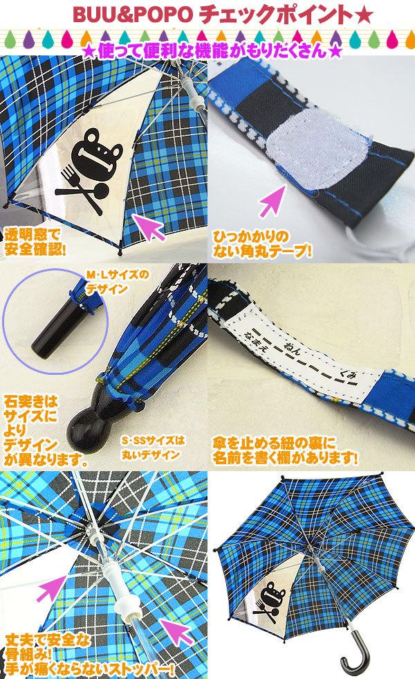 \ 50% OFF/ ブーアンドポポ (buu&popo) checked pattern umbrella