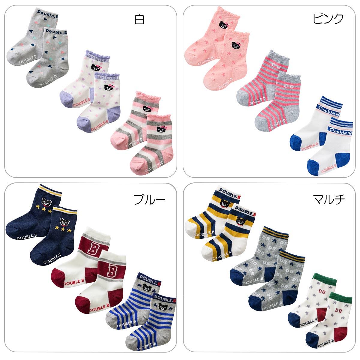 【セール30%OFF】ダブルビー ソックスパック 3Pセット 3Pソックス 靴下(11-21cm)【64-9618-264】 sm30