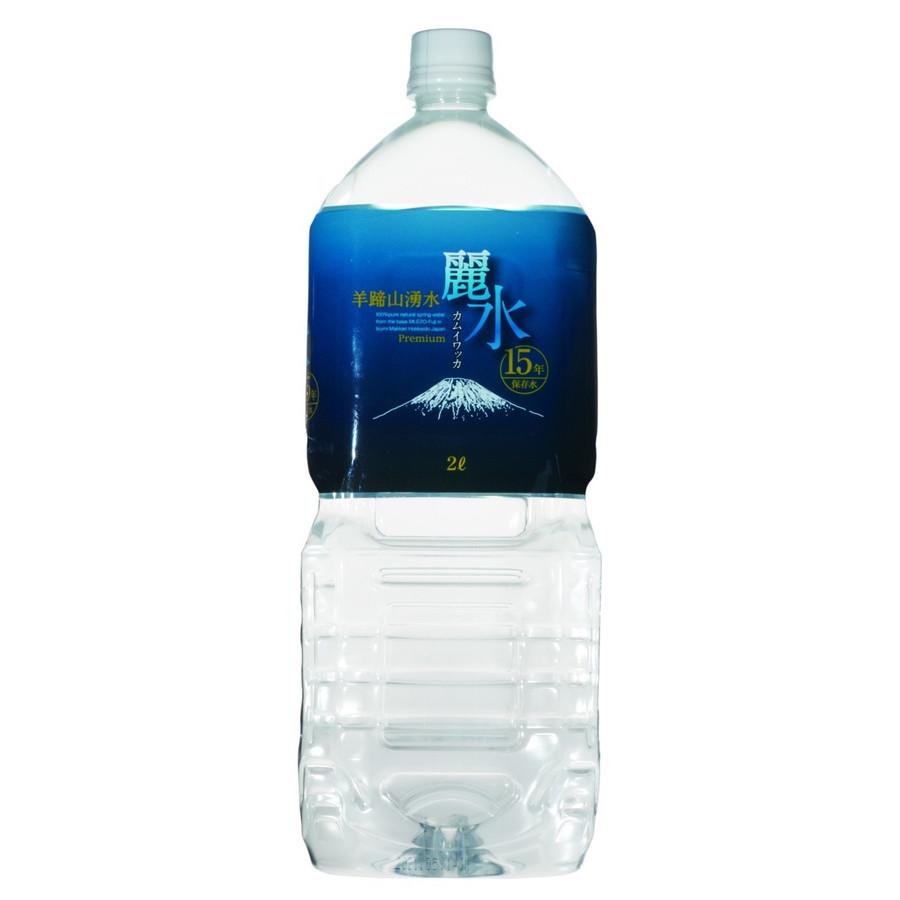 15年保存水 カムイワッカ 麗水