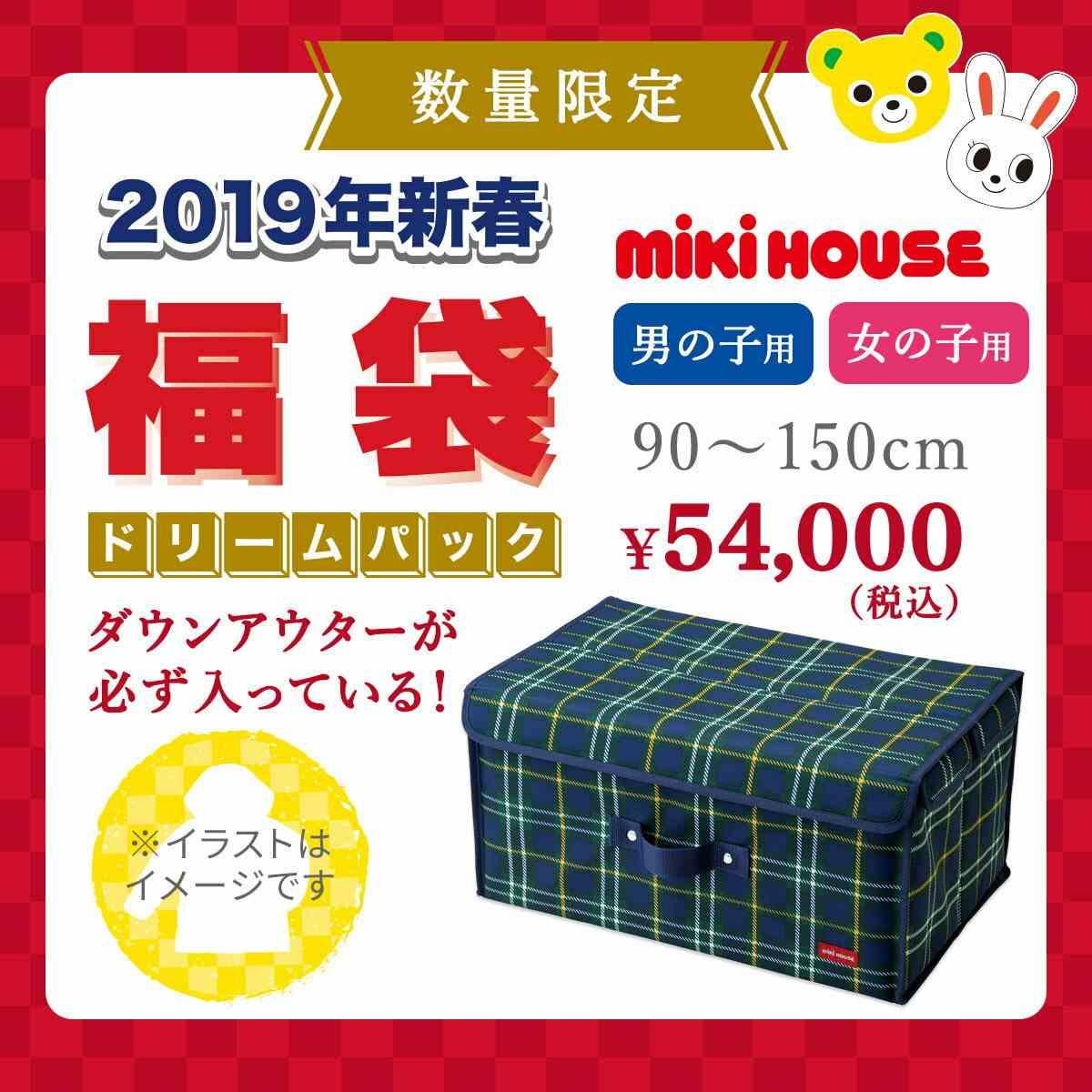 ミキハウス mikihouse ドリームパック 5万円福袋 新春福袋 90-150cm 予約