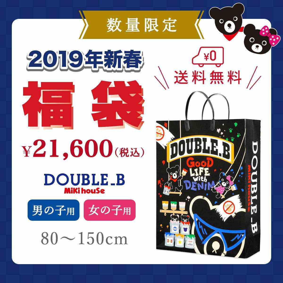ダブルB DOUBLE_B 2万円福袋 新春福袋 80-150cm 福袋 キッズ 2019